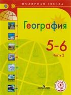 География. 5-6 классы. Учебник для общеобразовательных организаций. В трех частях. Часть 2. Учебник для детей с нарушением зрения