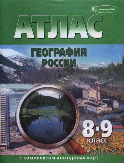 Атлас. География России с комплектом контурных карт. 8-9 класс