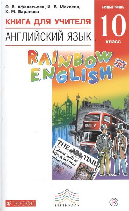 Афанасьева О., Михеева И., Баранова К. Английский язык. Книга для учителя. 10 класс. Базовый уровень