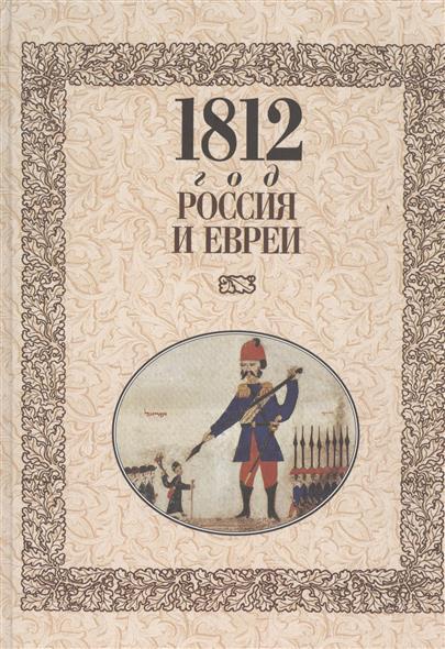 цена на Гринберг М., Лукин В., Лурье И. (сост.) 1812 год. Россия и евреи. Русско-еврейские историки о войне 1812 года