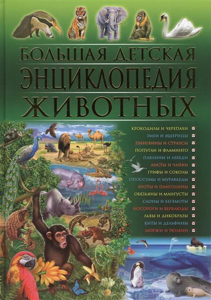 Скиба Т., Рублев С. Большая детская энциклопедия животных рублев с большая энциклопедия животных