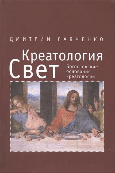 Креатология. Том III. Свет. Богословские основания креатологии