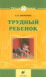 Трудный ребенок Пути к сотрудничеству