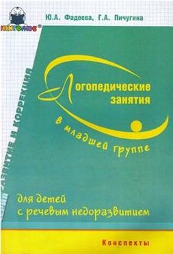 Логопедические занятия в мл. группе для детей с речевым недоразвитием