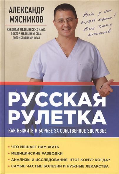Мясников А. Русская рулетка. Как выжить в борьбе за собственное здоровье