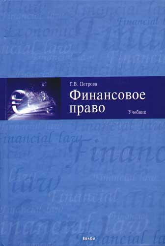 Финансовое право Петрова