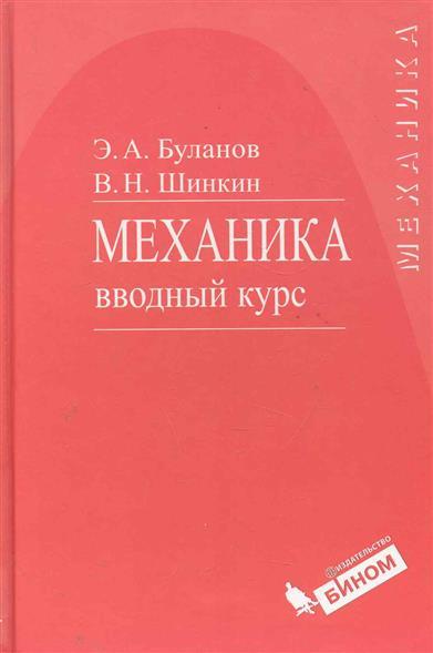 Буланов Э., Шинкин В. Механика Вводный курс Уч. пос.