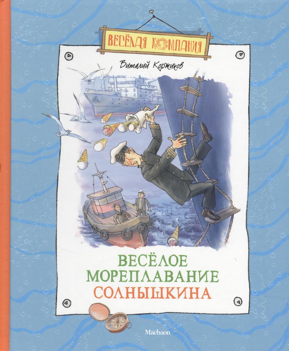 Веселое мореплавание Солнышкина Повесть, Коржиков В., ISBN 9785389036420, 2013 , 978-5-3890-3642-0, 978-5-389-03642-0, 978-5-38-903642-0 - купить со скидкой