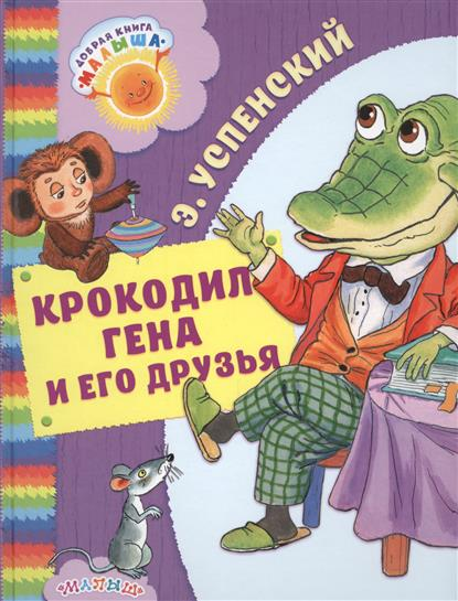 Успенский Э. Крокодил Гена и его друзья э успенский крокодил гена и его друзья наклейки isbn 978 5 17 102915 9