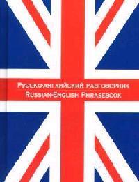 Лазарева Е. Русско-англ. разговорник ISBN: 9785271063909 лазарева е сост русско франц разговорник
