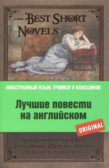 Conan Doyle A., Wilde O., Dickens C. и др. Best Short Novels doyle a c study in scarlet