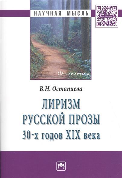 Остапцева В.: Лиризм русской прозы 30-х годов XIX века