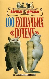 Непомнящий Н. 100 кошачьих почему непомнящий н сост 100 великих загадок индии
