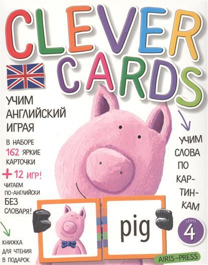 Учим английский играя. Уровень 4 (162 карточки + 12 ). Книжка для чтения  подарок (коробка)