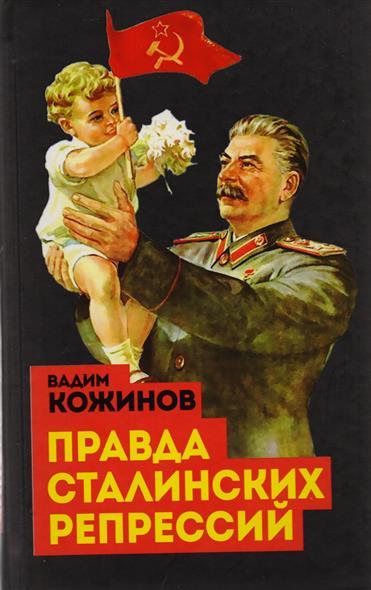 Правда Сталинских репрессий