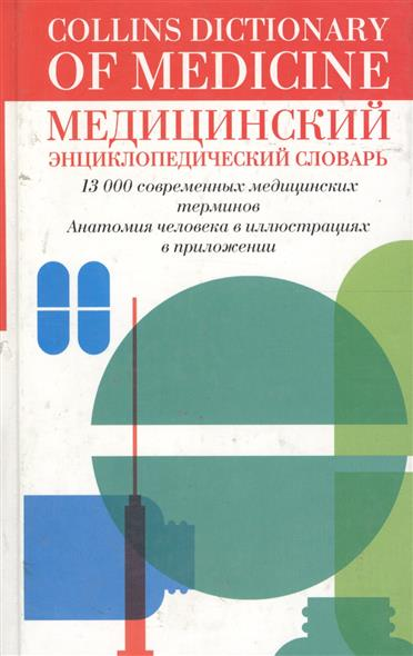 Медицинский энциклопед. словарь Collins Dictionary of Medicine