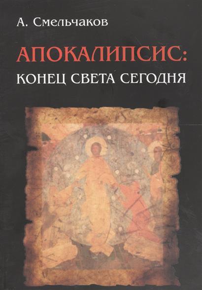 Смельчаков А. Апокалипсис: конец света сегодня книги самокат конец света