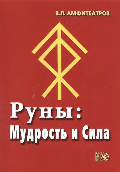 Амфитеатров В. Руны: Мудрость и Сила а в амфитеатров сибирские этюды
