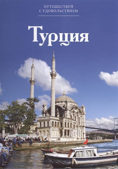 Путешествуй с удовольствием. Том 14. Турция