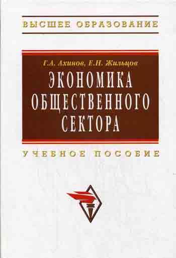 Ахинов Г.: Экономика общественного сектора