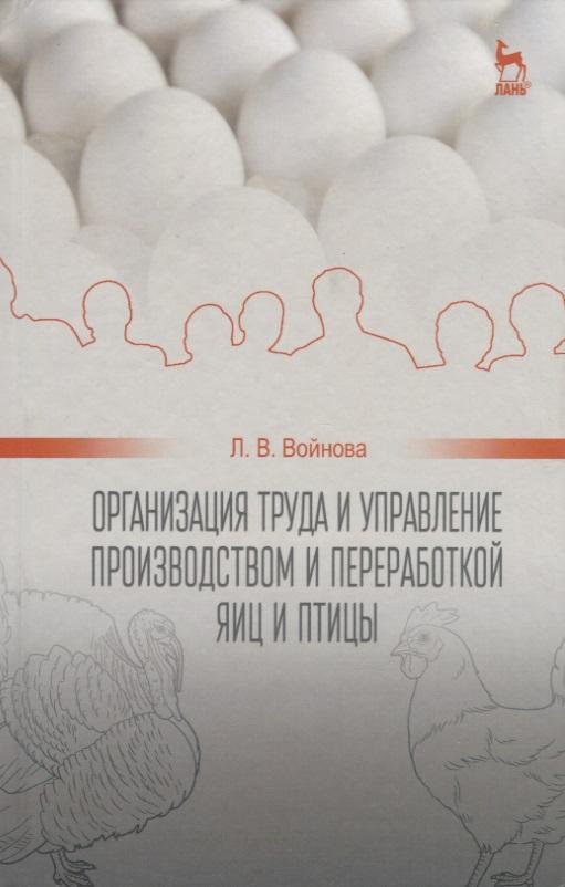 Организация труда и управление производством и переработкой яиц и птицы. Учебное пособие