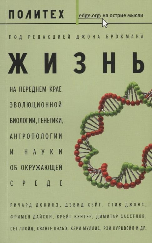 Брокман Дж. (ред.) Жизнь. На переднем крае эволюционной биологии, генетики, антропологии и науки об окружающей среде