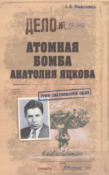 Максимов А. Атомная бомба Анатолия Яцкова ISBN: 9785444460603 mike and psmith