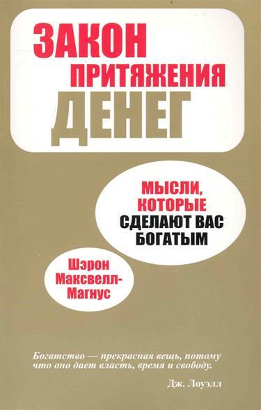 Максвелл-Магнус Ш. Закон притяжения денег закон притяжения денег