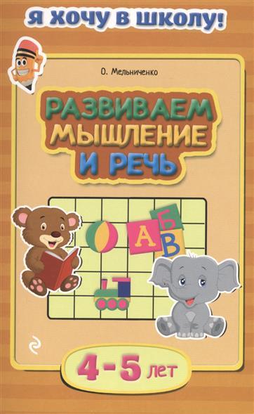 Мельниченко О. Развиваем мышление и речь. 4-5 лет развиваем математические способности и логическое мышление 3 5 лет