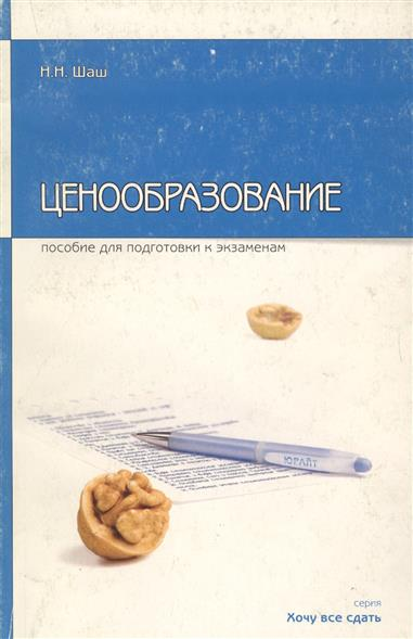 Шаш Н. Ценообразование Пос. для сдачи экзамена sas festplatte 300gb15ksas6gbpslff f617n