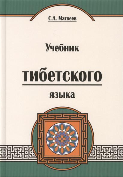 Матвеев С. Учебник тибетского языка (курс для начинающих) встраиваемая газовая варочная панель candy clgc 64 sp gh