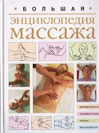Книга Большая энциклопедия массажа. Иванов И. (худ.)