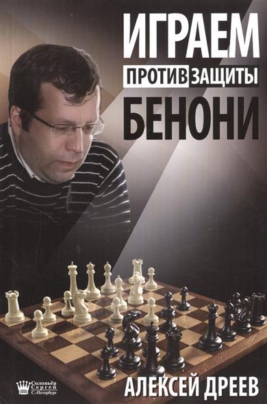 Дреев А. Играем против защиты Бенони