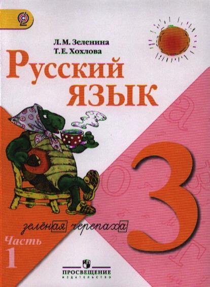 Русский язык. 3 класс. Учебник для общеобразовательных учреждений. В 2-х частях. Часть 1