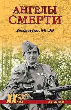 Бегунова А. Ангелы смерти. Женщины-снайперы. 1941-1945