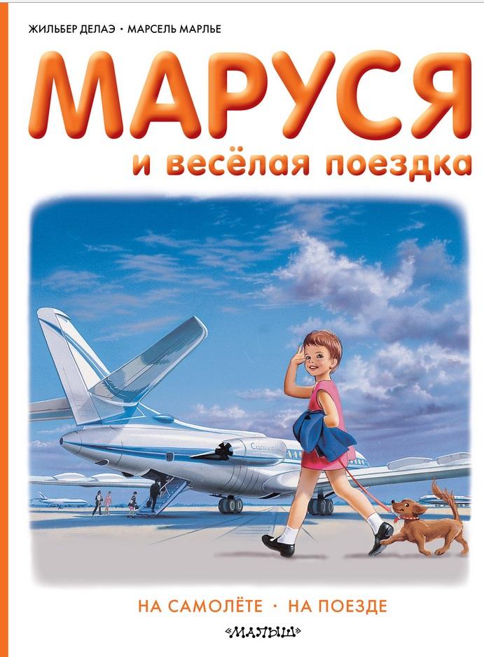 Делаэ Ж., Марлье М. Маруся и веселая поездка. На самолете. На поезде делаэ ж марлье м маруся и волшебные праздники новый год в стране сказок