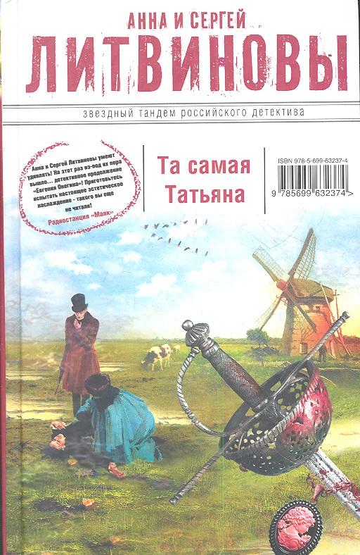 Литвинова А., Литвинов С. Та самая Татьяна литвинова а литвинов с небесный остров