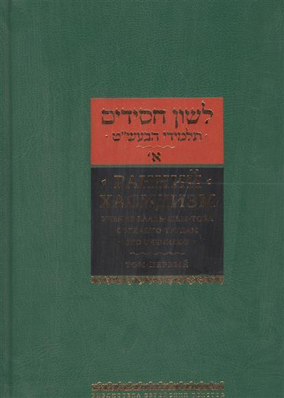 Ранний хасидизм. Учение Бааль-Шем-Това согласно трудам его учеников. Том первый. Антология