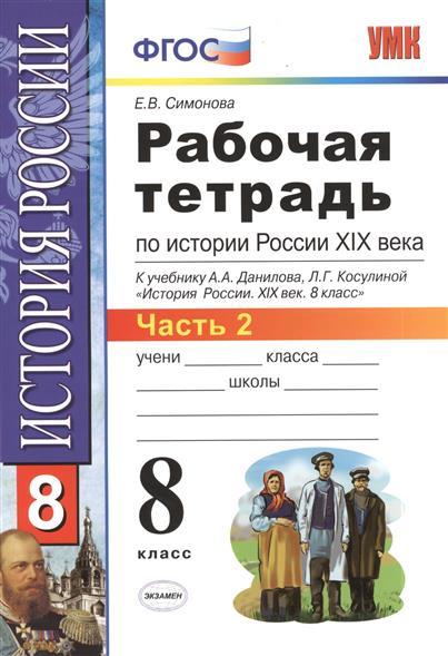 решебник по истории россии 8 класс россии тетрадь