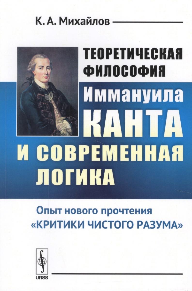 Михайлов К. Теоретическая философия Иммануила Канта и современная логика. Опыт нового прочтения