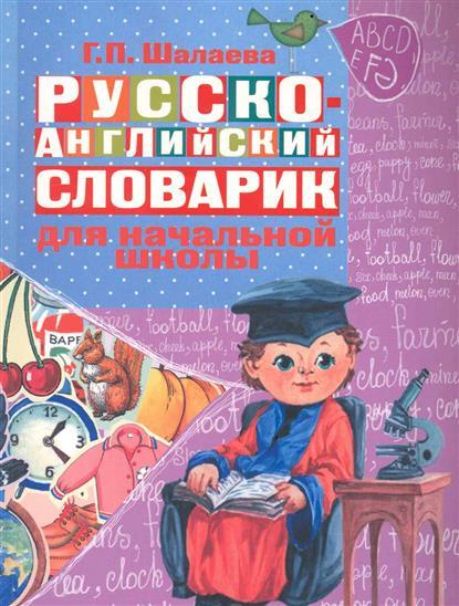 Русско-английский словарик в картинках для нач. школы