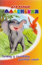 Почему у слоненка длинный хобот. Сказки