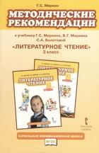 Методические рекомендации к учебнику Г.С. Меркина, Б.Г. Меркина, С.А. Болотовой