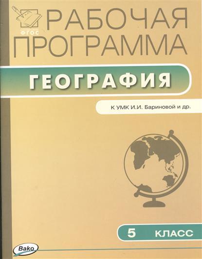 Рабочая программа по географии. 5 класс к УМК И.И. Бариновой и др.