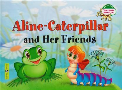Гусеница Алина и ее друзья