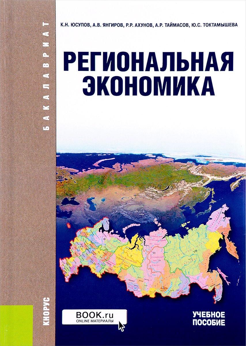 Юсупов К., Янгиров А., Ахунов Р. и др. Региональная экономика. Учебное пособие
