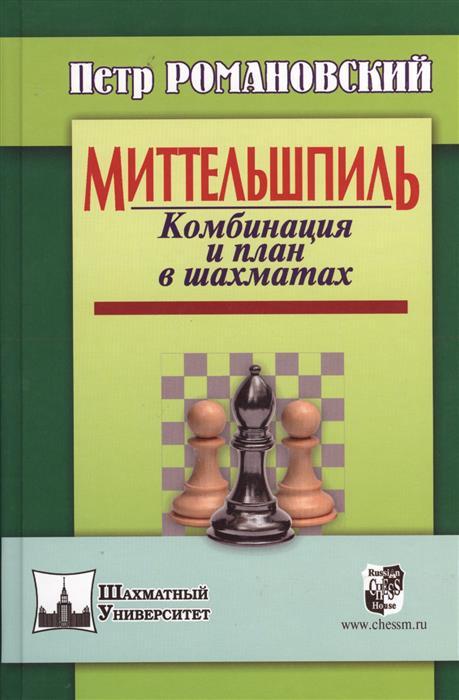 Романовский П. Миттельшпиль. Комбинация и план в шахматах тарифный план