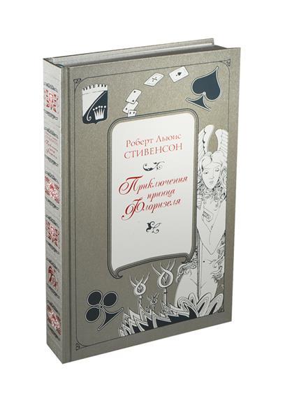 Стивенсон Р. Приключения принца Флоризеля роберт льюис стивенсон приключения принца флоризеля подарочное издание