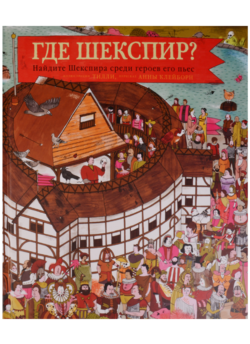 Клейборн А. Где Шекспир? Найдите Шекспира среди героев его пьес