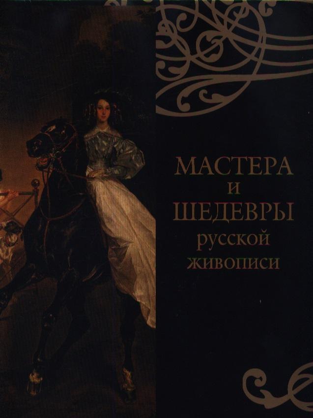 Евстратова Е. Мастера и шедевры русской живописи